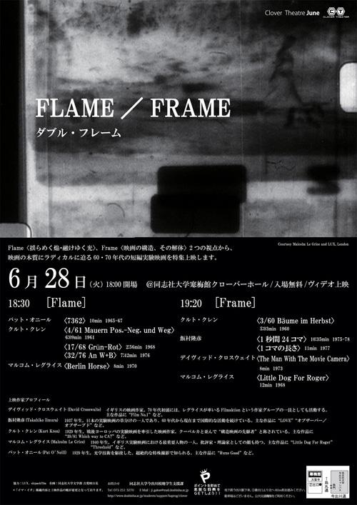 0628flame_500.jpg