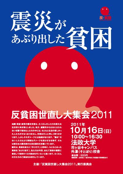 yohaoshi2011_omote.jpg